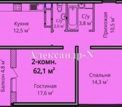 2-комнатная квартира (Жаботинского/Люстдорфская дор./Альтаир - 3) - улица Жаботинского/Люстдорфская дор./Альтаир - 3 за 1 428 000 грн.